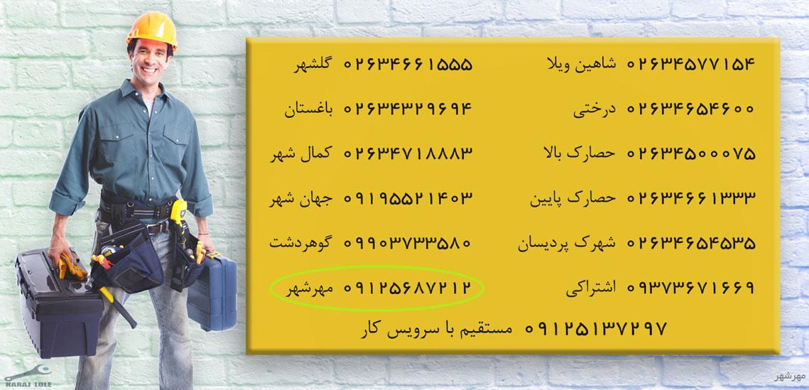 لوله بازکنی در مهرشهر کرج